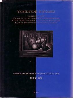 (HAYASHI, YOSHIFUMI). KUENTZ, STEPHAN LEVY, HIROSHI FUJITA & CATHERINE ROBBE-GRILLET - YOSHIFUMI HAYASHI: TRAITES SECRETS ECHANGES ENTRE MONSIEUR Y. PHYSIOLOGISTE, ET UN HERMAPHRODITE VAGUEMENT SEQUESTRE DANS LE BOUDOIR D'UNE RECENTE MARIEE