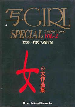 KAIGO NO HANA PHOTOGRAPHERS CLUB, EDITOR - SHA-GIRL SPECIAL VOL.- 2: 1988-1993