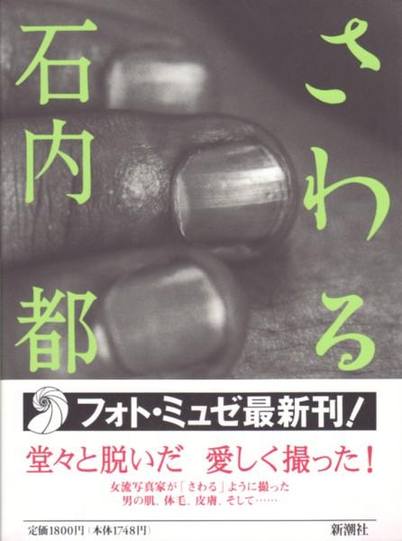 (ISHIUCHI, MIYAKO). ISHIUCHI, MIYAKO - SAWARU: CHROMOSOME XY - MIYAKO ISHIUCHI